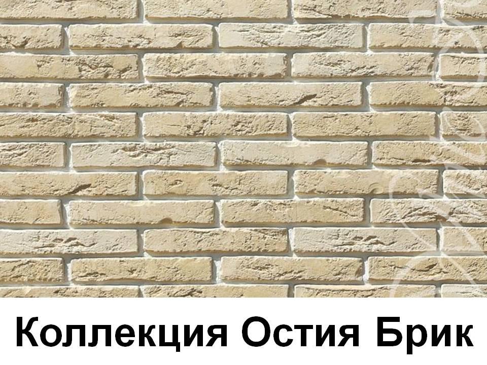 ostiya-brik-wh