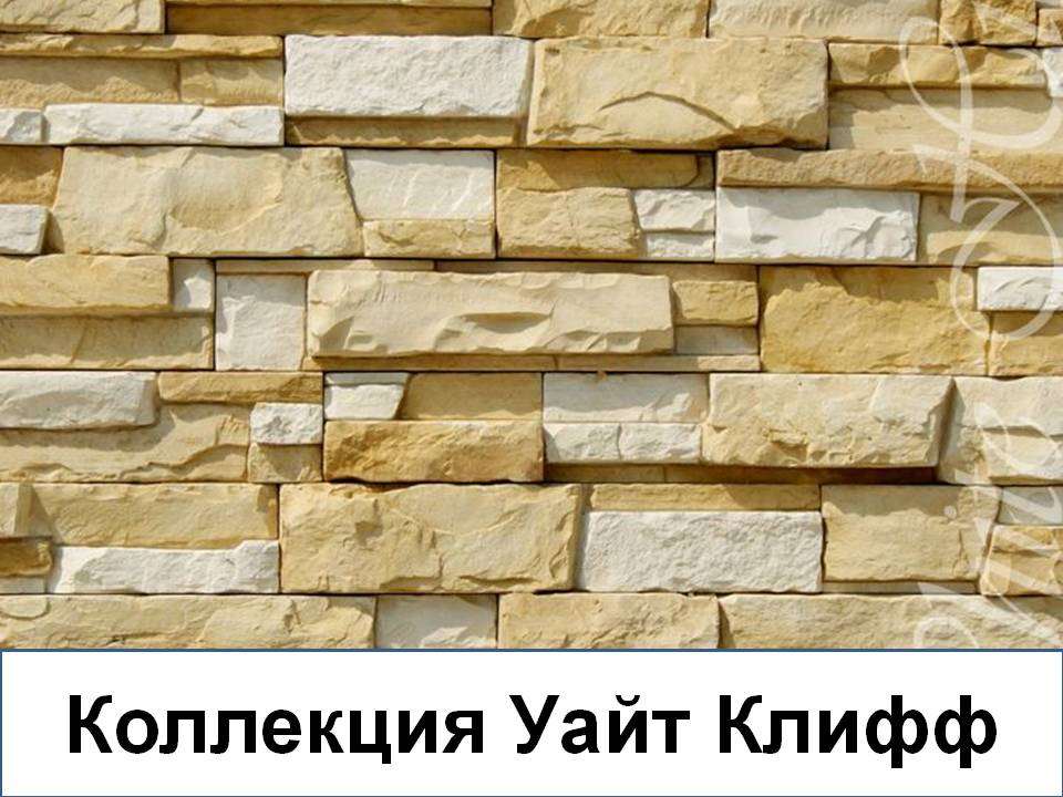 uayt-cliff-white-hills-stone-for-walls