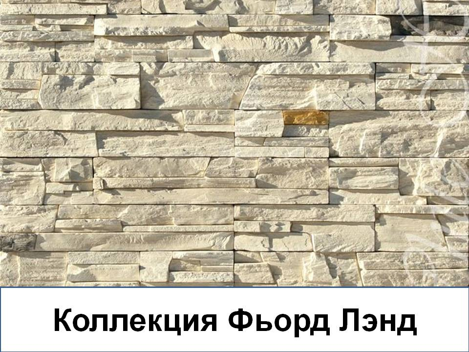 ford-lend-white-hills-stone-for-walls