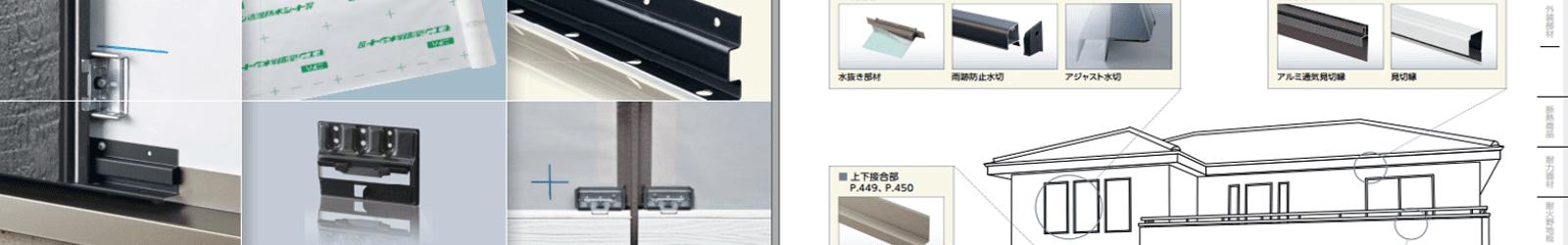 nichiha-accessories-product