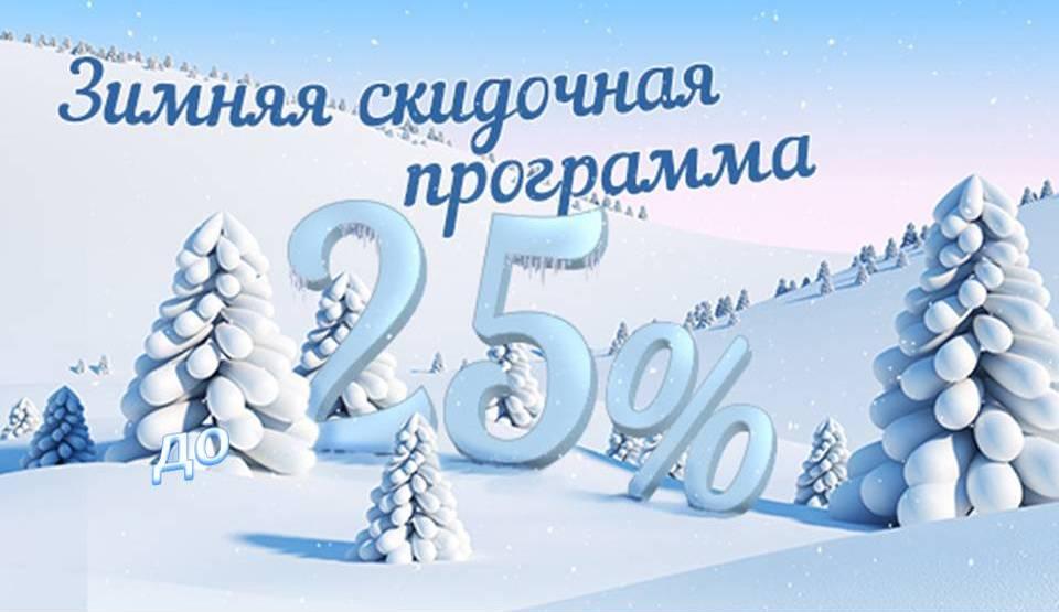 zimnie-skidki_white-hills