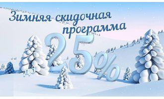 zimnie-skidki_white-hills-spb